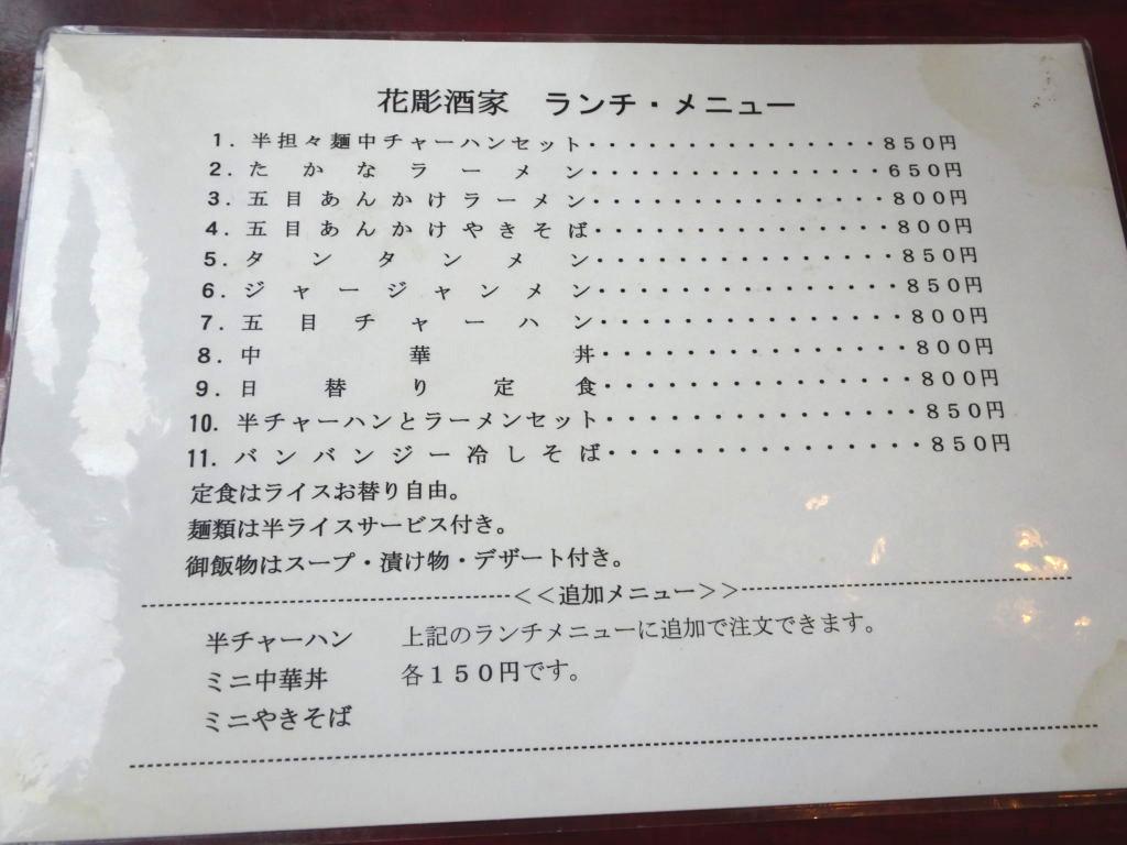 花彫酒家 (ハナホリシュカ) ランチメニュー