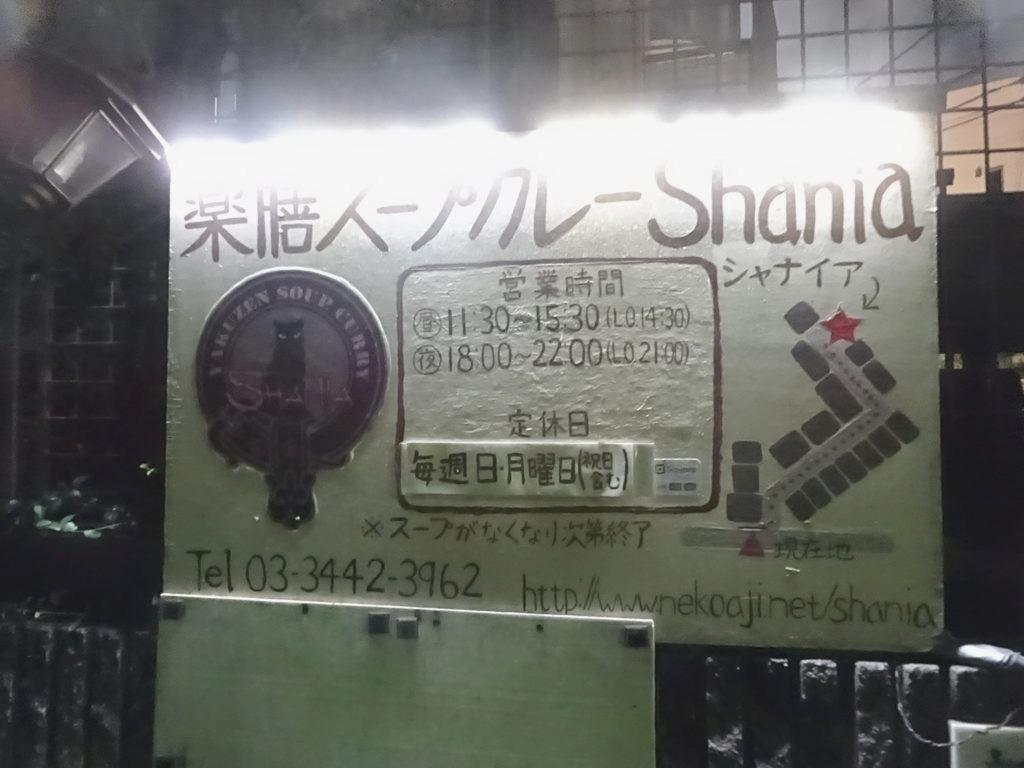 薬膳スープカレー・シャナイア 地図