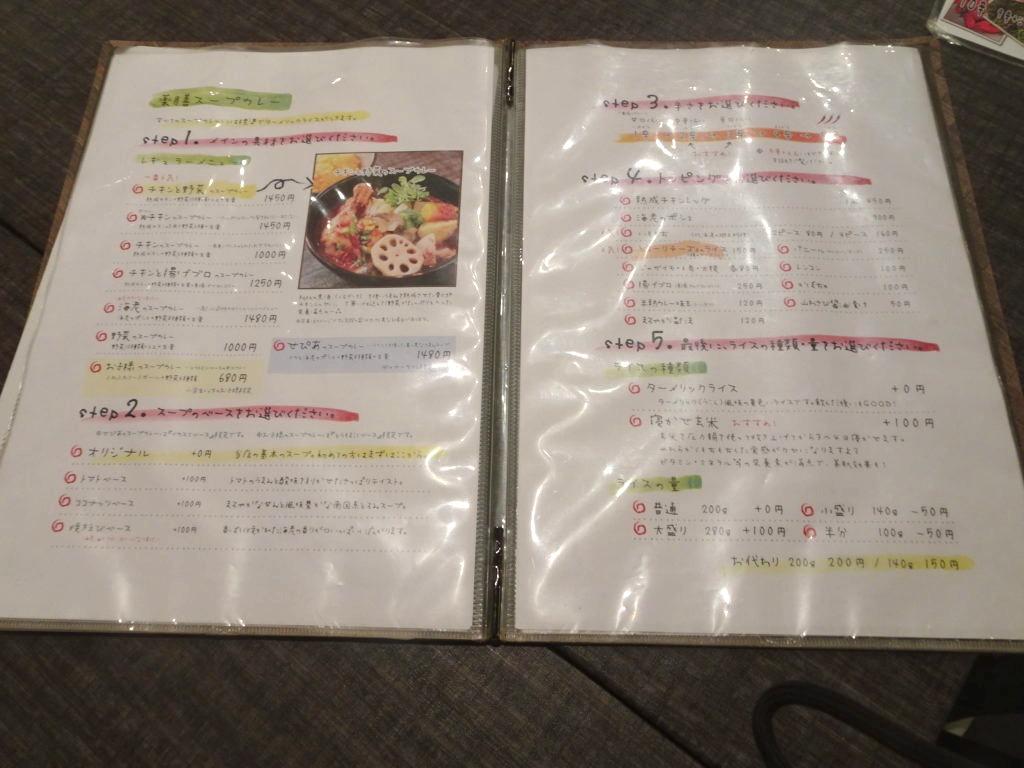 薬膳スープカレー・シャナイア カレーのメニュー