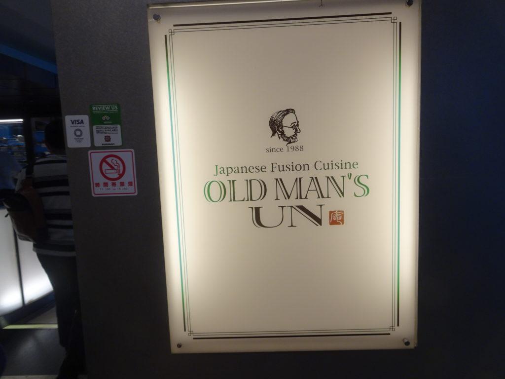 オールドマンズ アン (OLD MAN'S UN) 看板