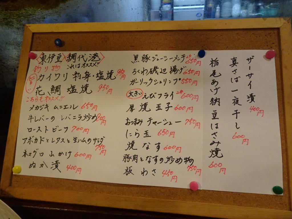 ラーメン隊 メニュー1