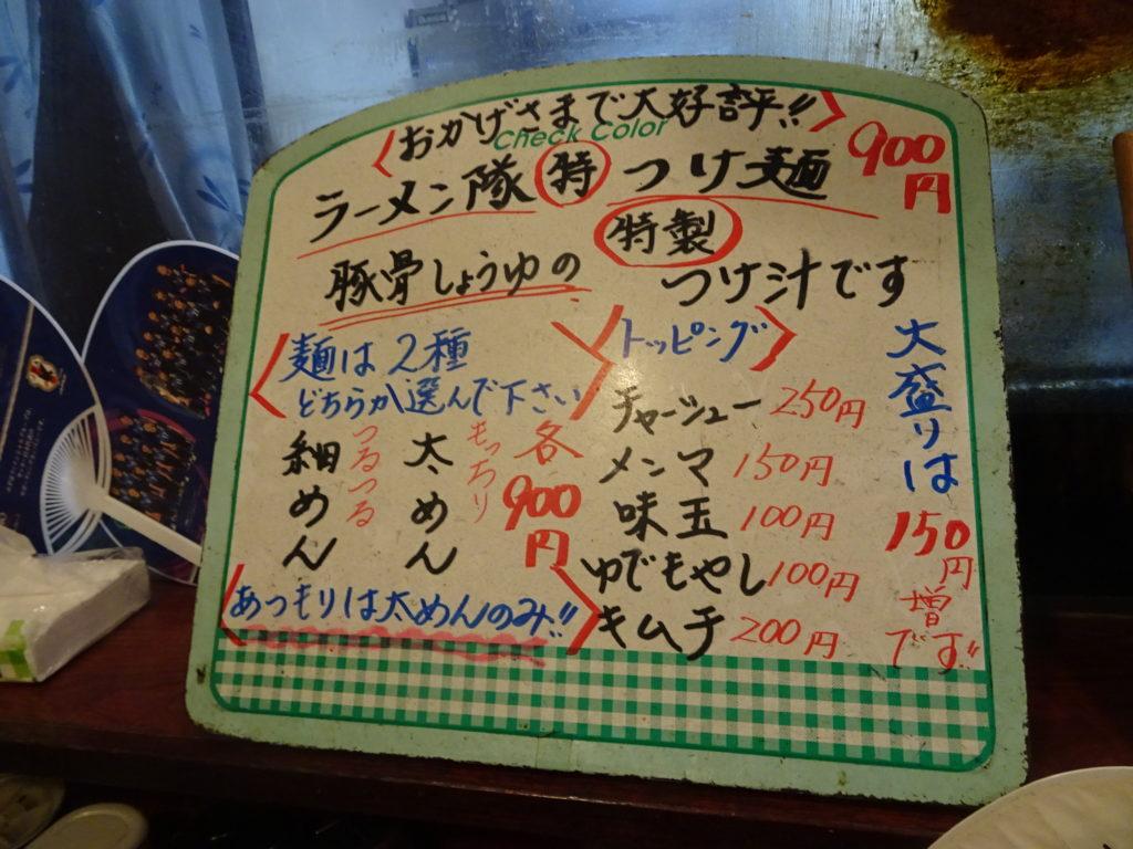 ラーメン隊 メニュー3