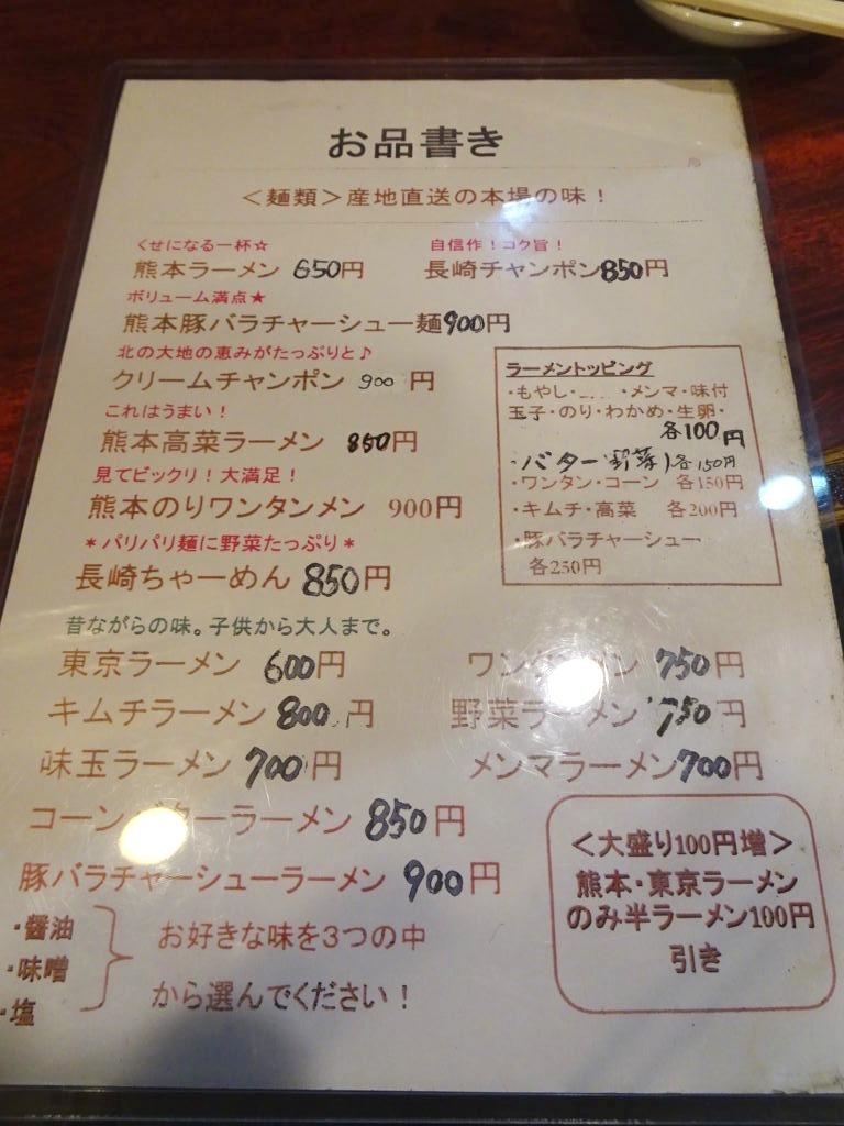 ラーメン隊 メニュー6