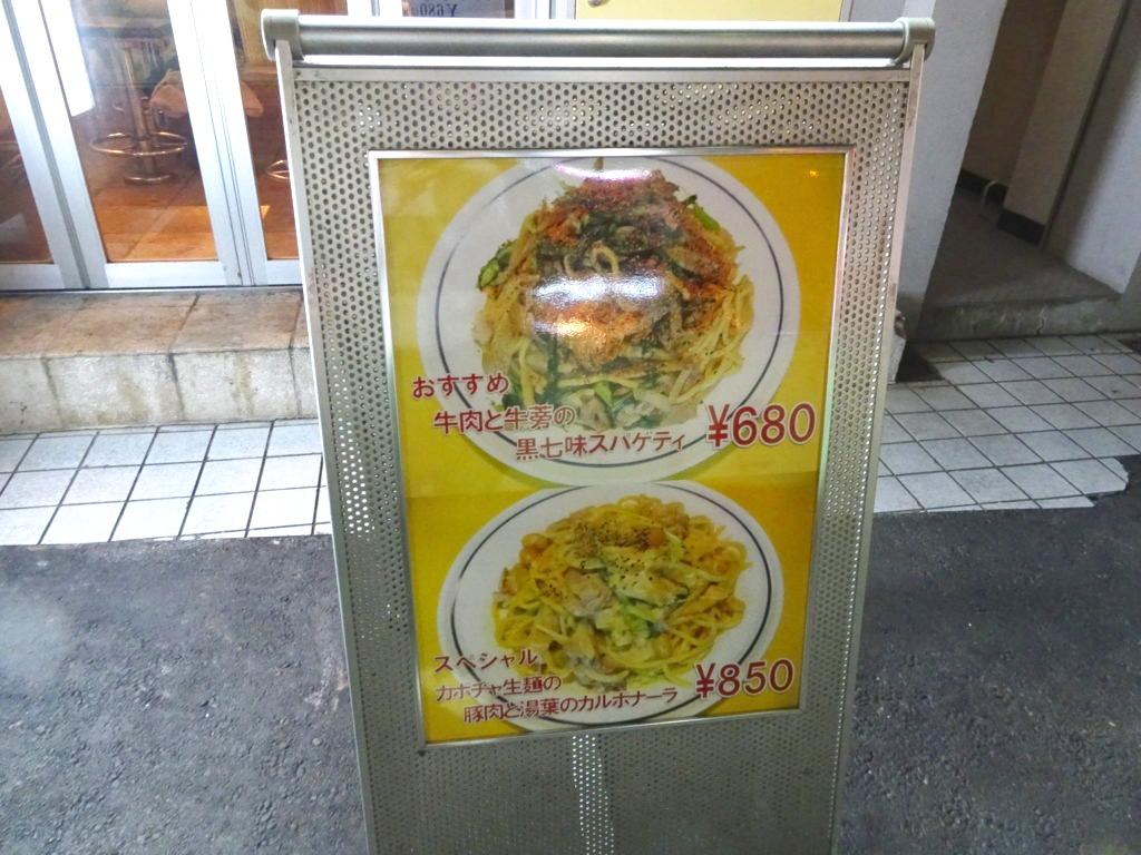 関谷スパゲティ 外のメニュー