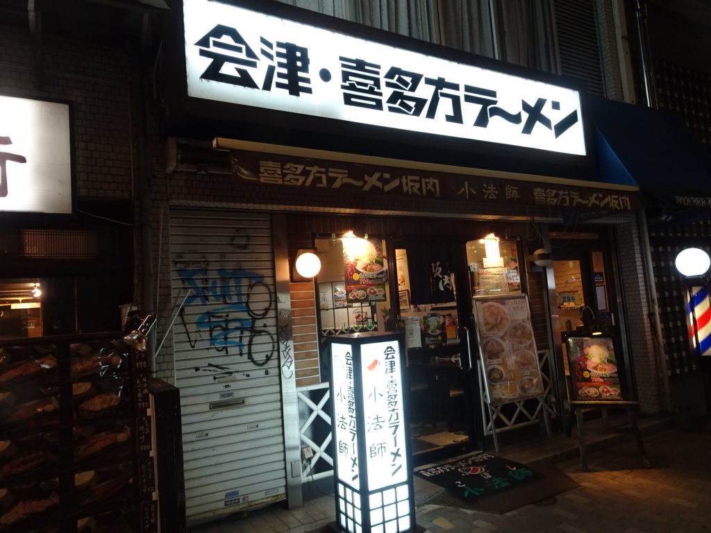 会津喜多方ラーメン 小法師 渋谷並木橋店