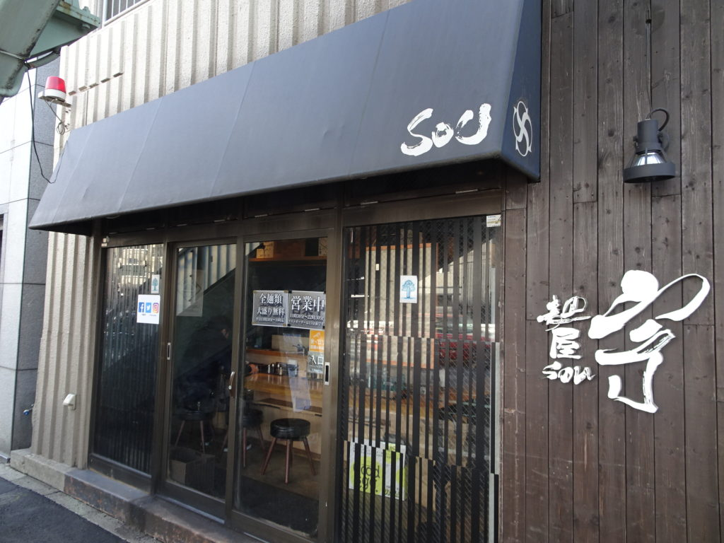 麺屋宗&SOU 中目黒店 (めんやそう)