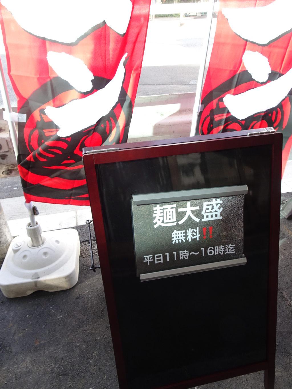 平日麺大盛り無料