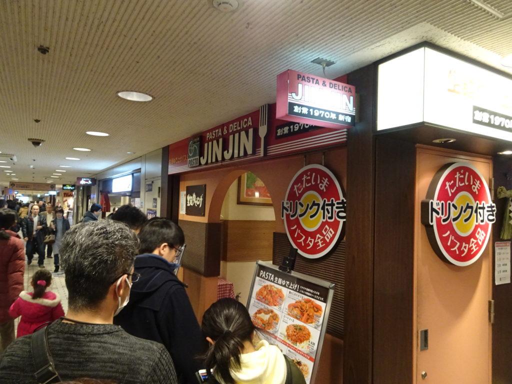 ジンジン 新宿店 (JinJin)