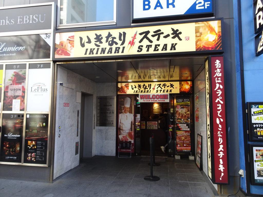 いきなりステーキ恵比寿