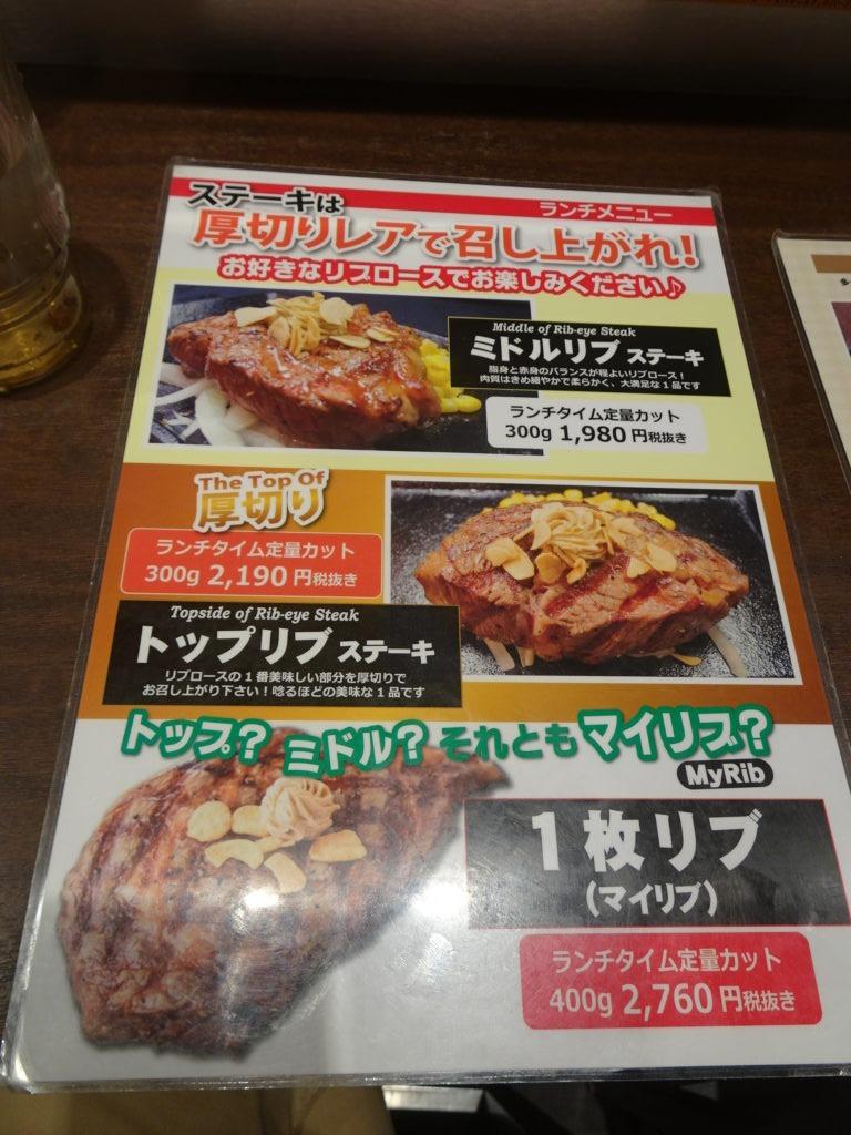 いきなりステーキ メニュー1