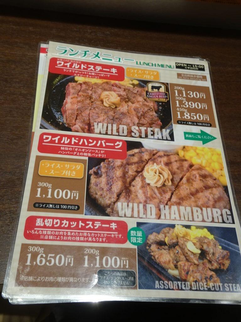 いきなりステーキ メニュー2