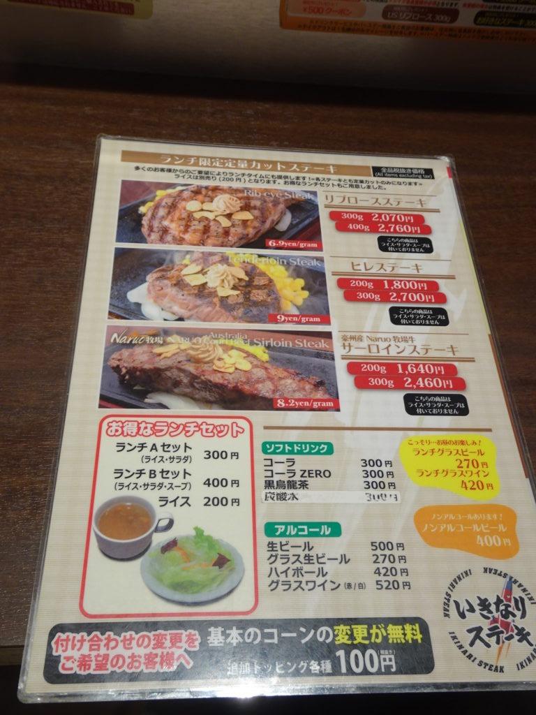 いきなりステーキ メニュー3