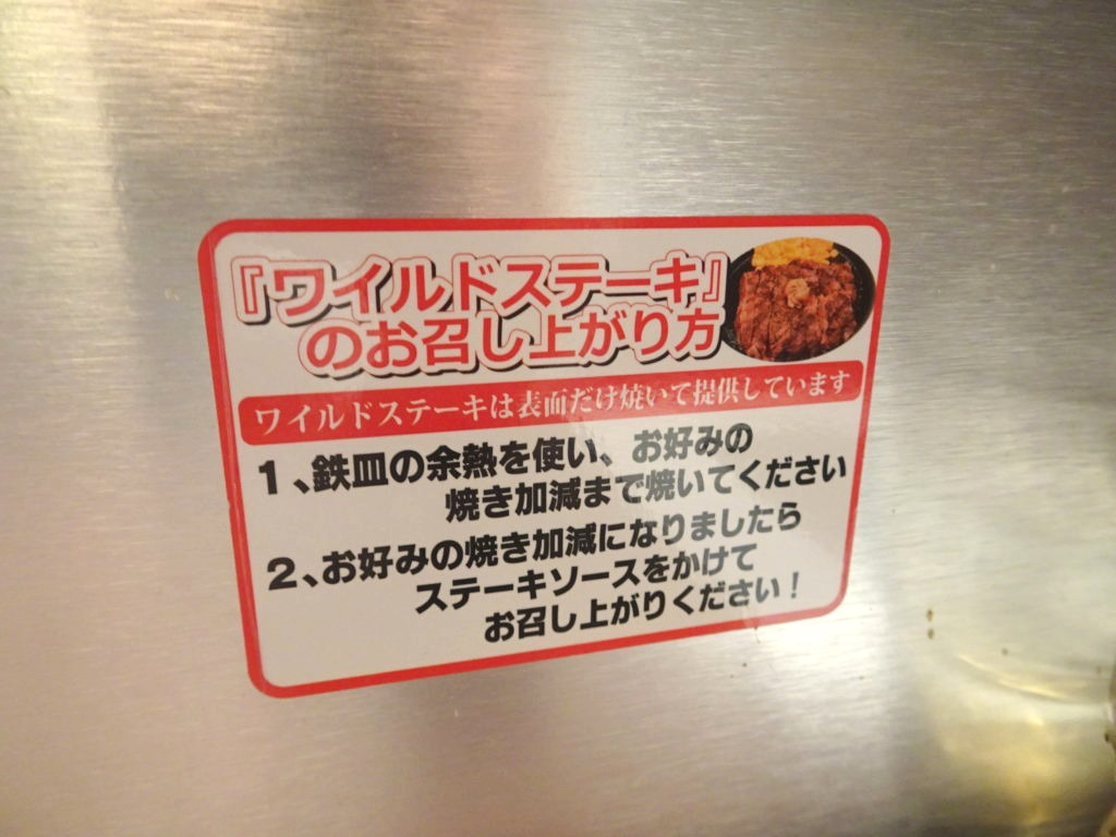 ワイルドステーキの食べ方