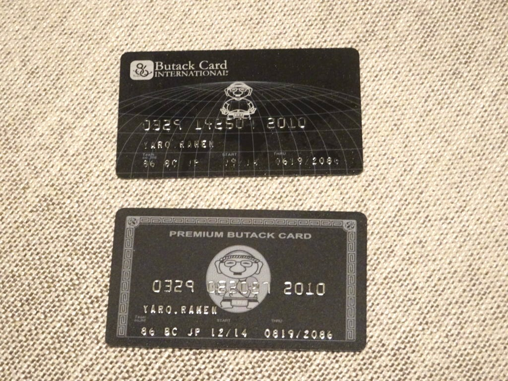 新旧のブタックカード