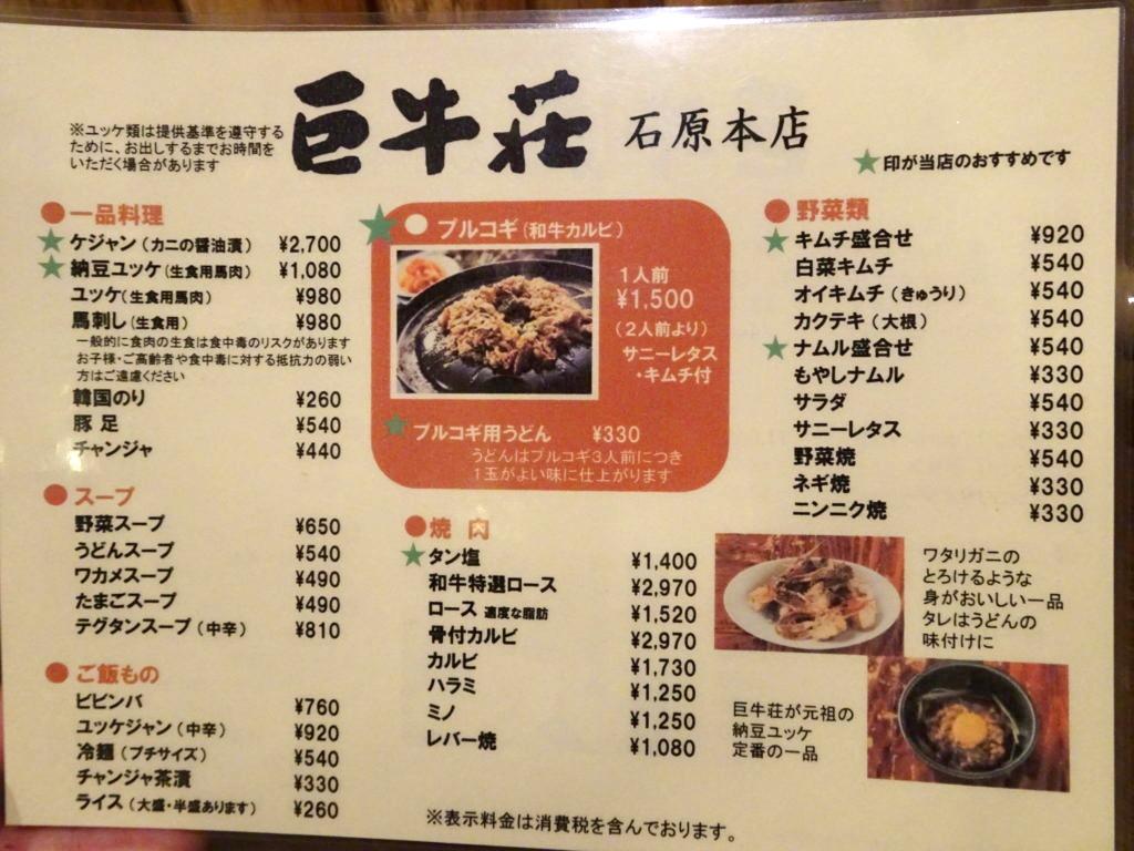 巨牛荘 石原本店 (キョギュウソウ) 食べ物のメニュー