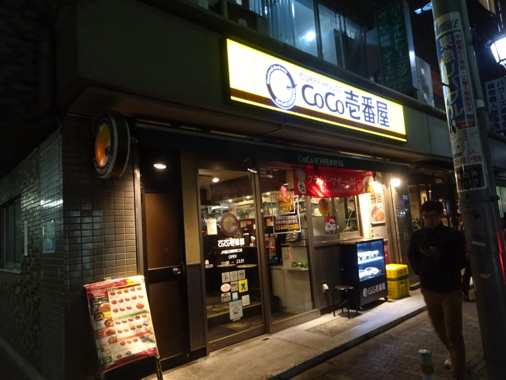 CoCo壱番屋 JR恵比寿駅東口店