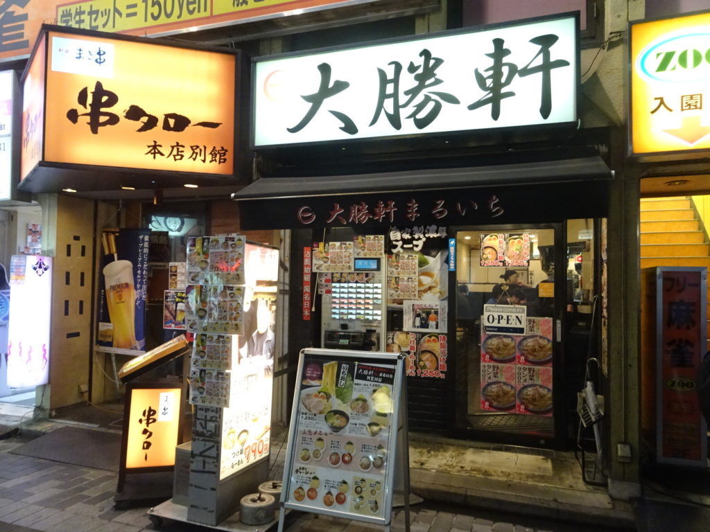 大勝軒 まるいち 新宿東南口店