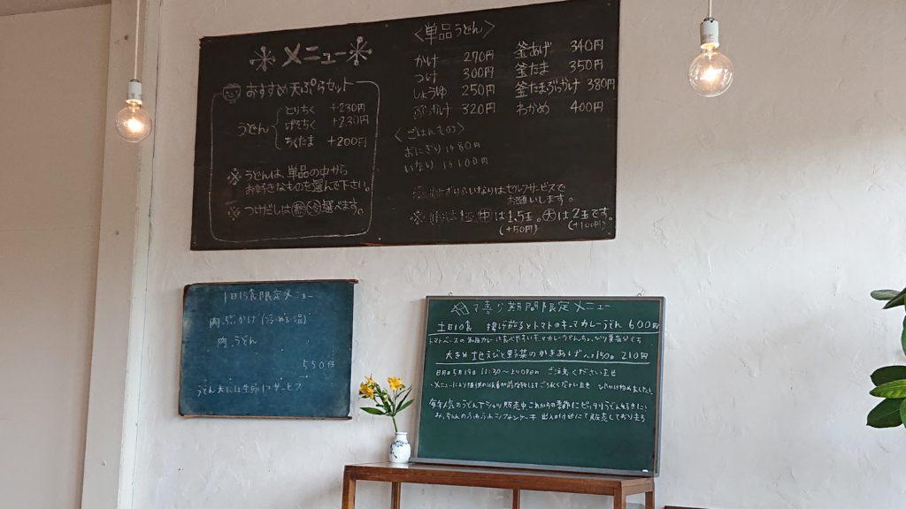 店内黒板のメニュー
