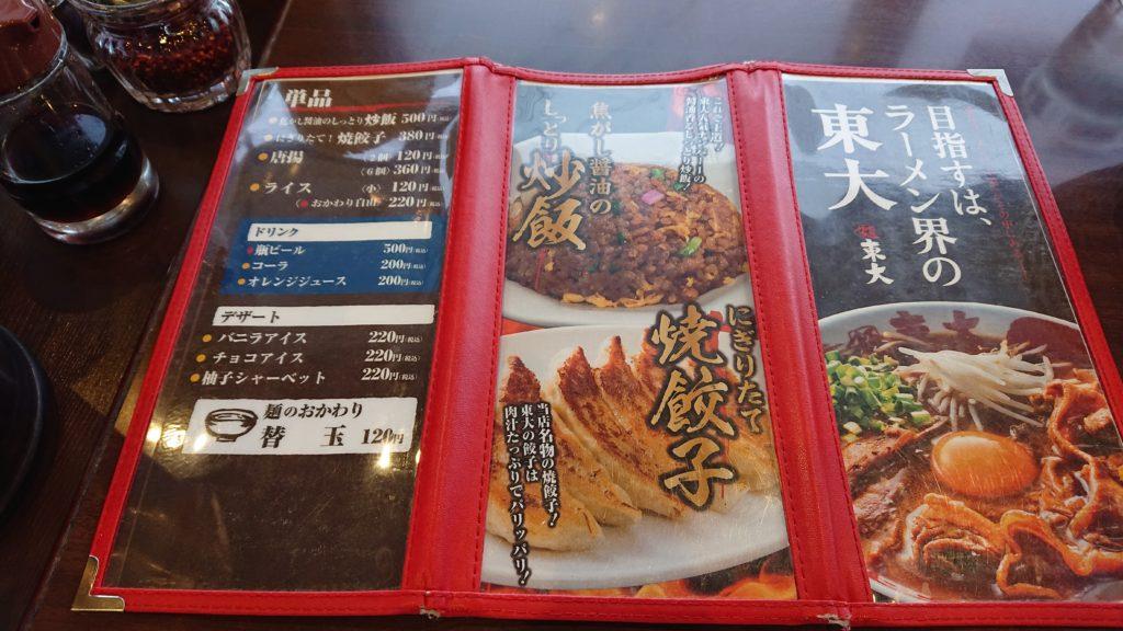 ラーメン東大 住吉店 メニュー2