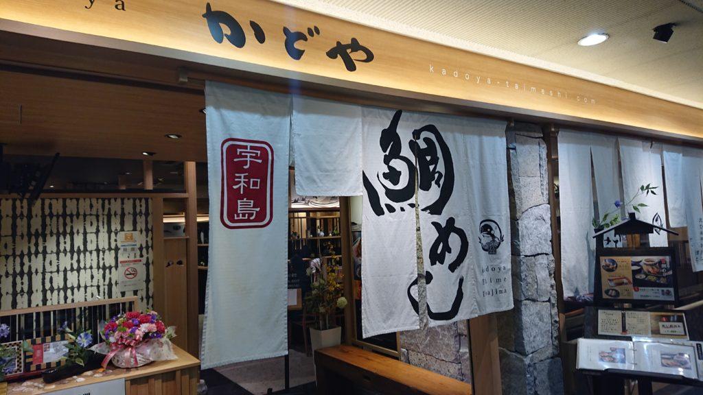 かどや 松山空港店
