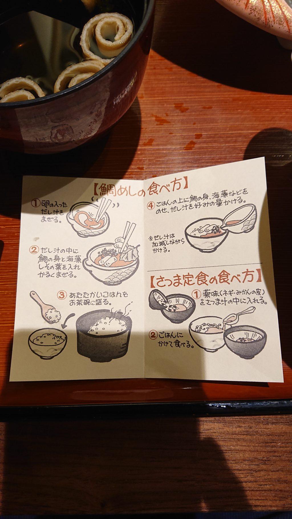 宇和島鯛めしの食べ方
