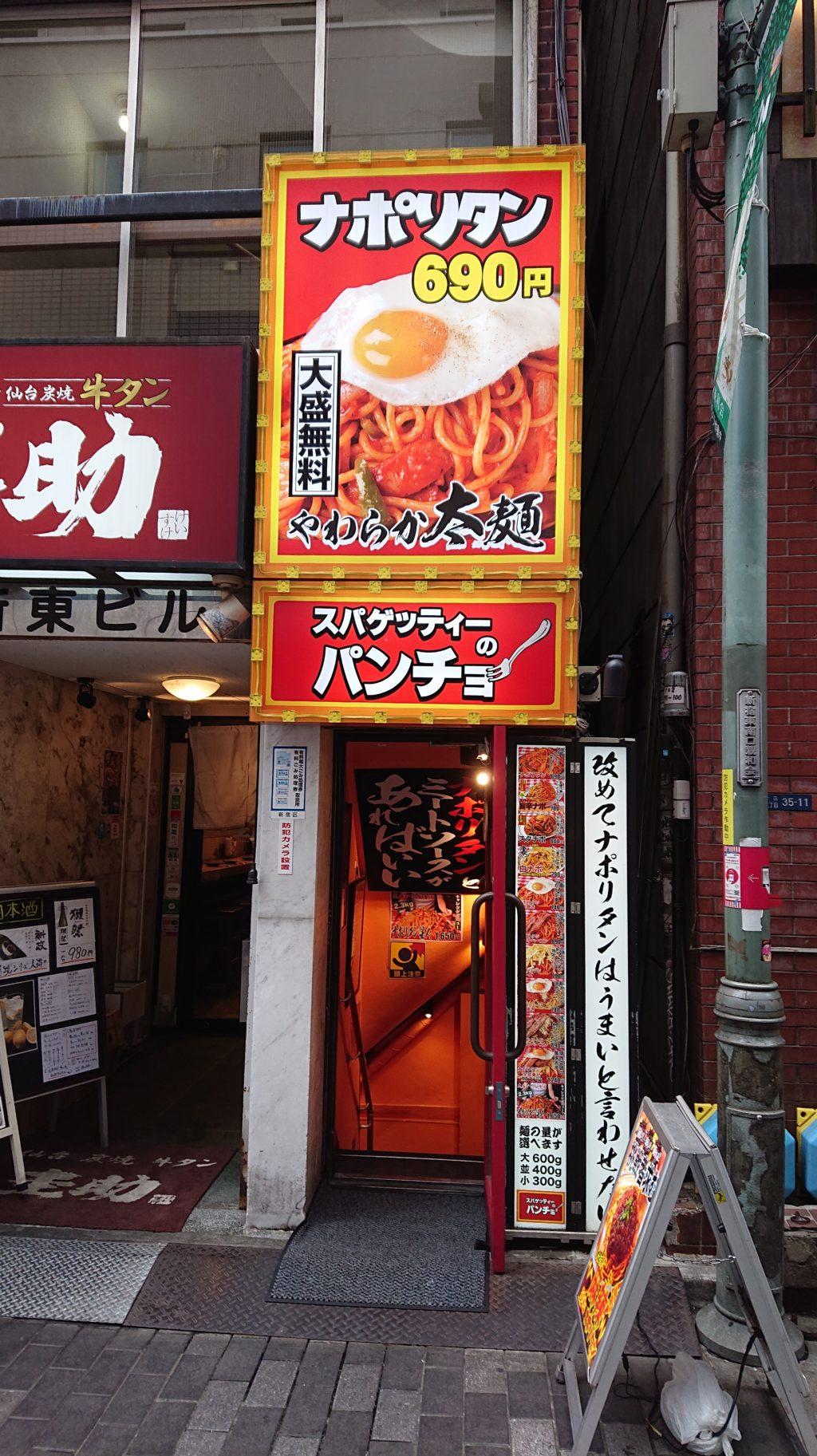 パンチョ新宿 入口