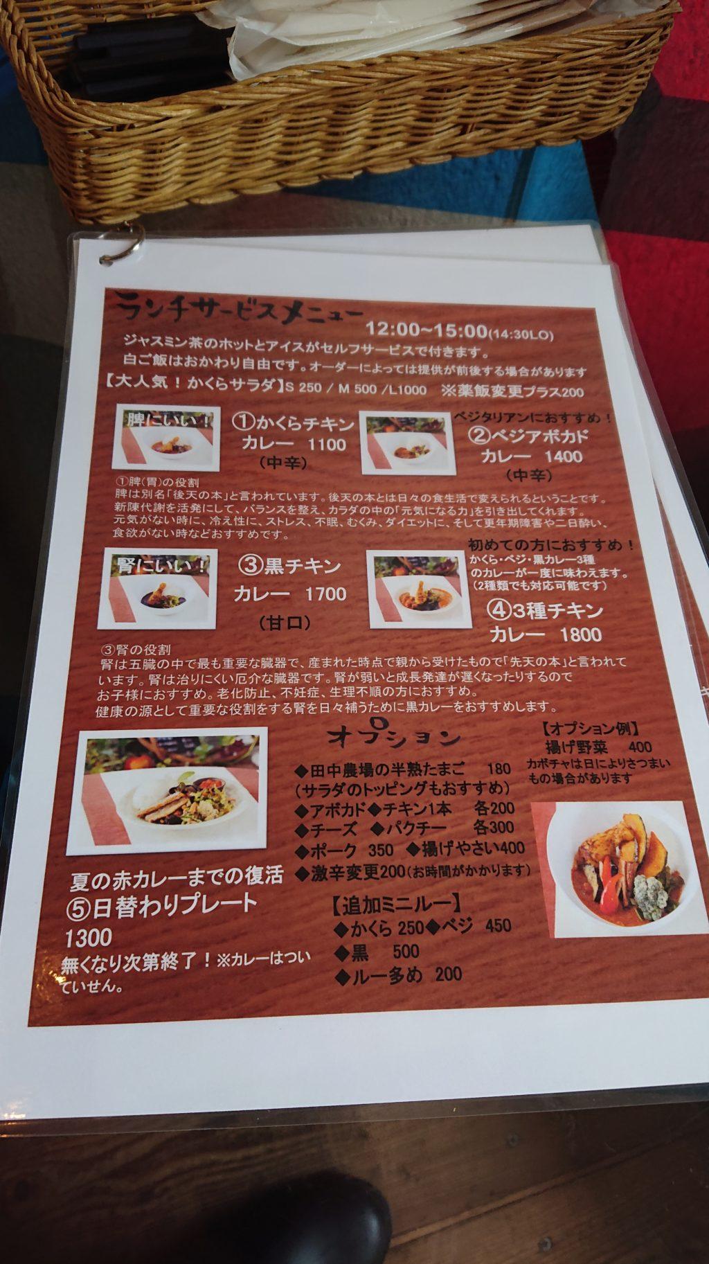 香食楽 (kakura カクラ)メニュー1