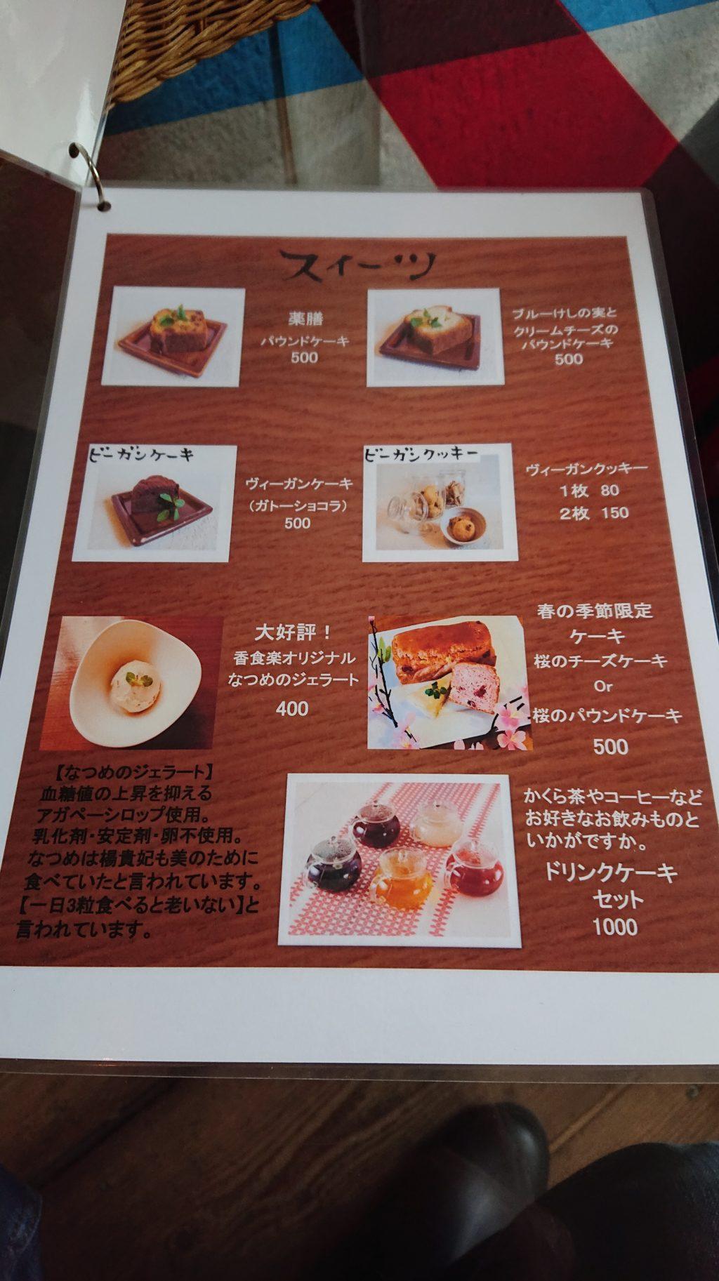 香食楽 (kakura カクラ)メニュー2