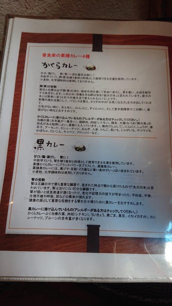 かくらカレー・黒カレーの説明