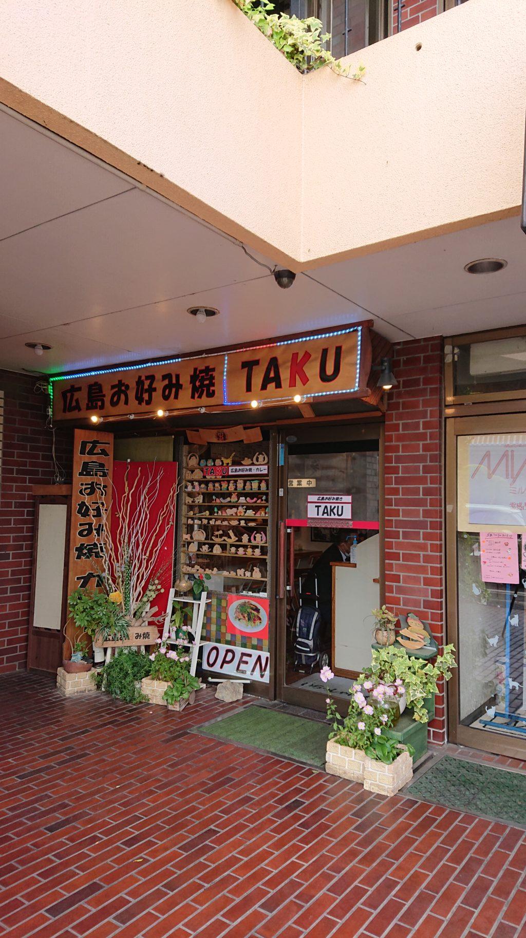 広島お好み焼・カレーTAKU (タク)