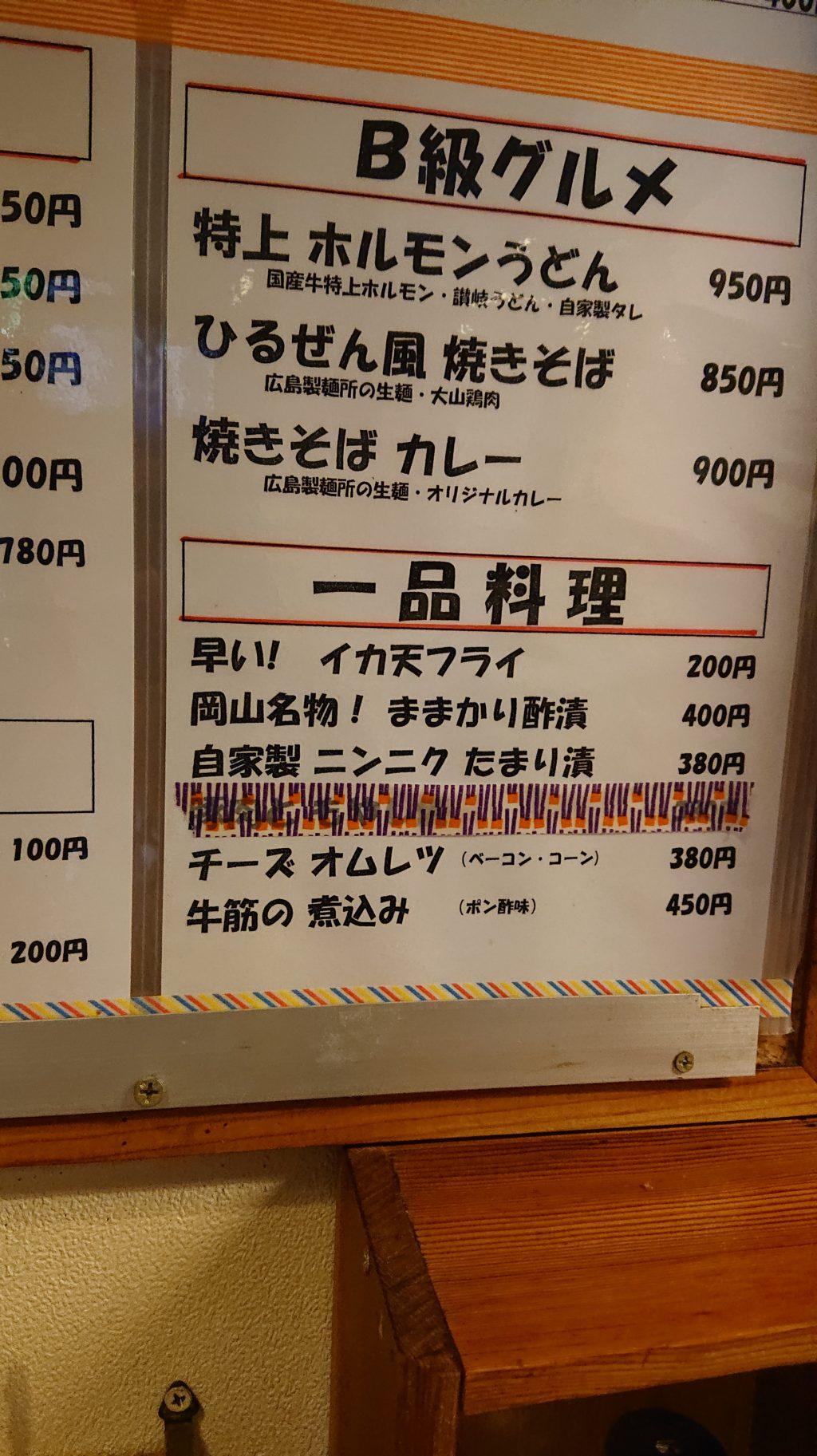 広島お好み焼・カレーTAKU (タク) メニュー
