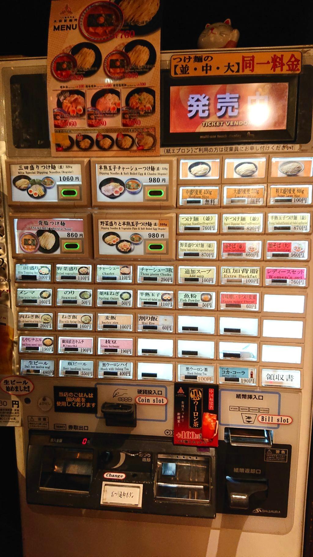 三田製麺所 恵比寿南店 食券機のメニュー