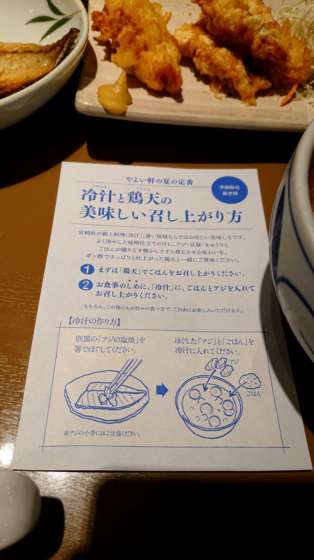 冷汁と鶏天の定食の食べ方