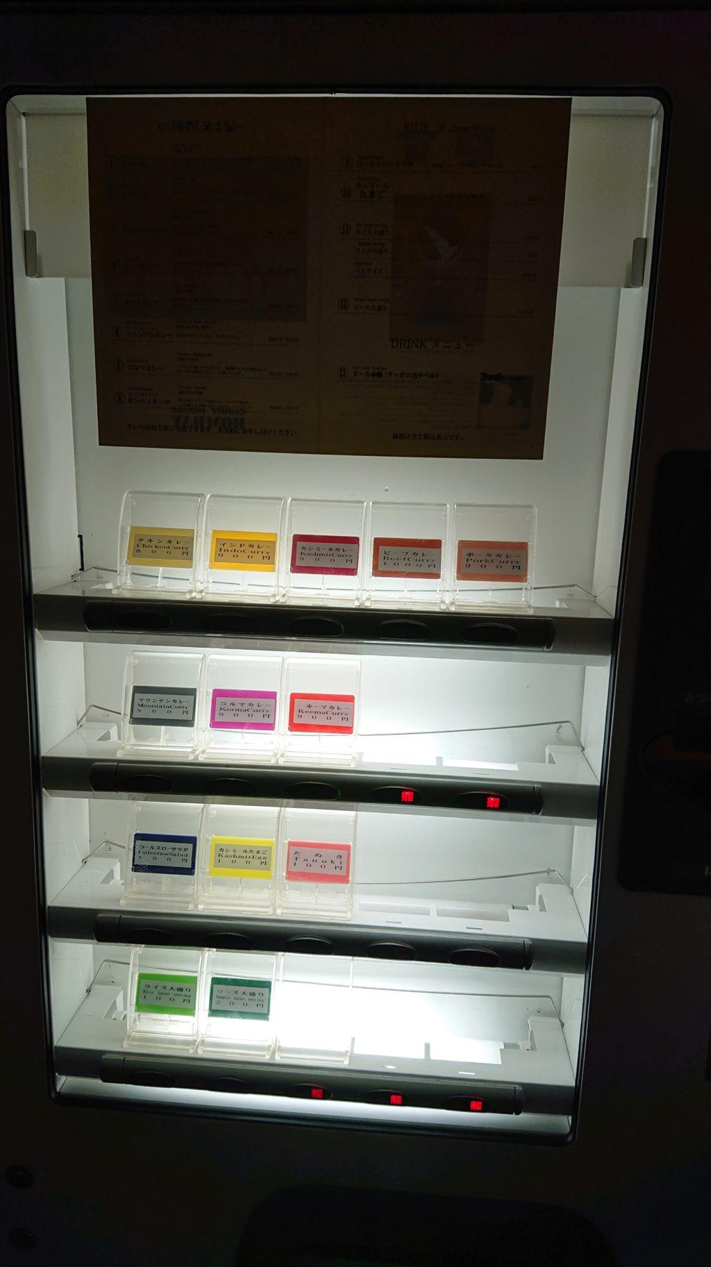 カレーの店ボンベイ 恵比寿店 食券機