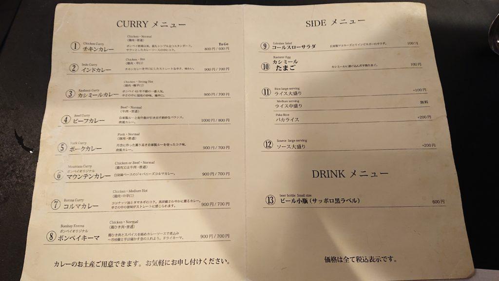 カレーの店ボンベイ 恵比寿店 メニュー