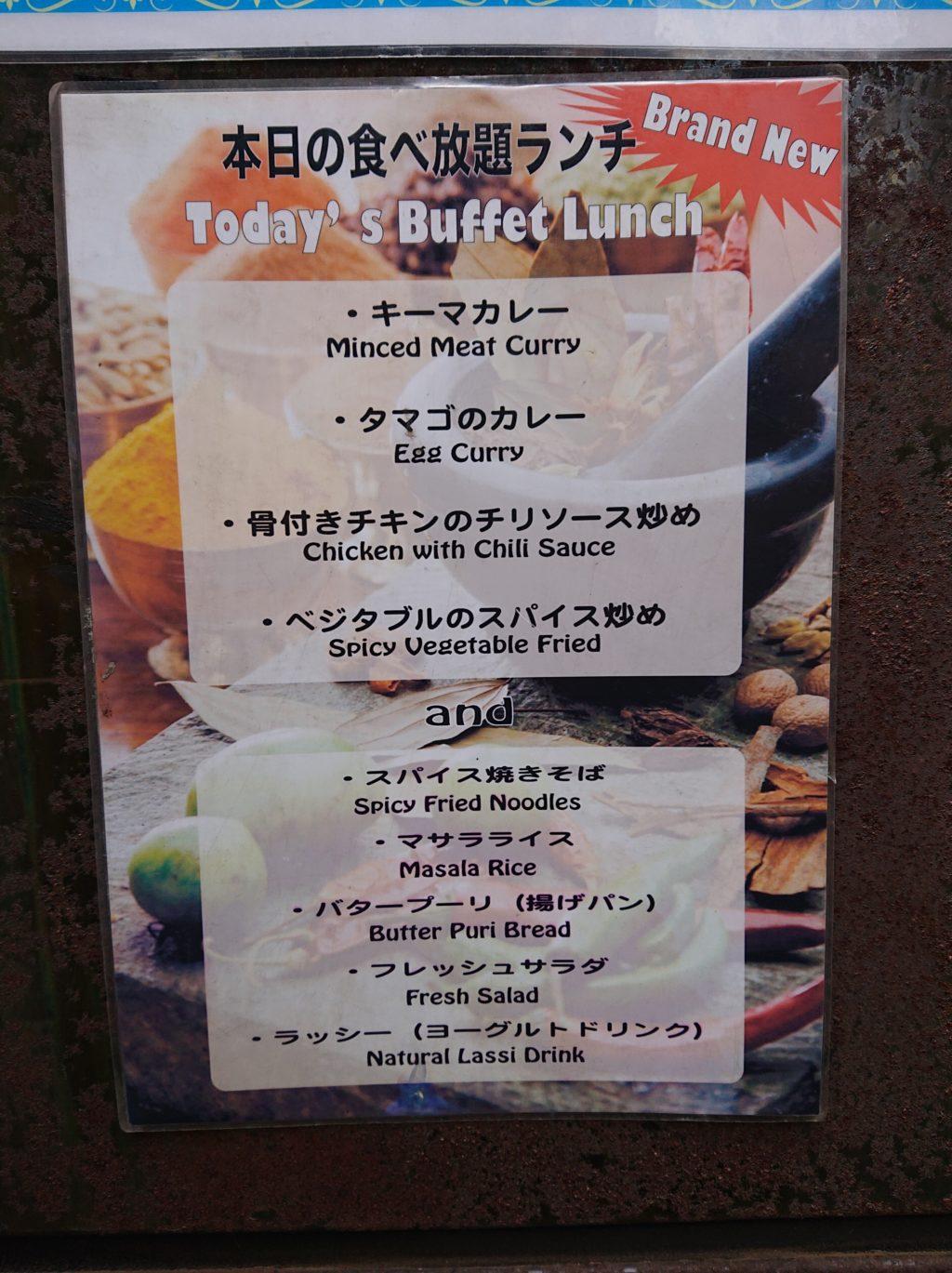 恵比寿 クンビラ (KHUMBILA) 本日の食べ放題ランチのメニュー