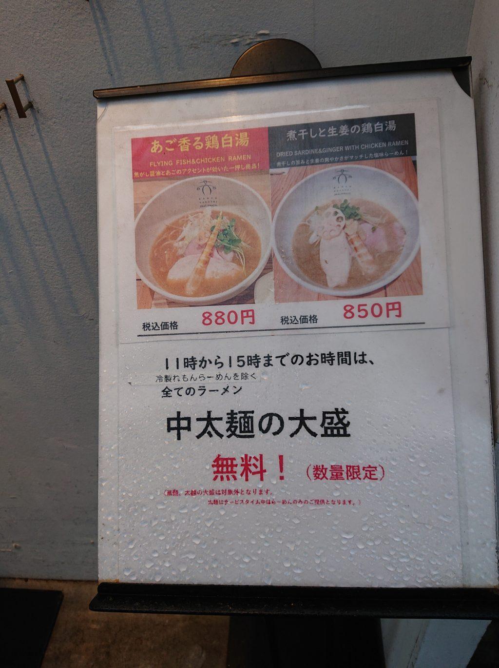 全てのラーメン 中太麺大盛り無料。