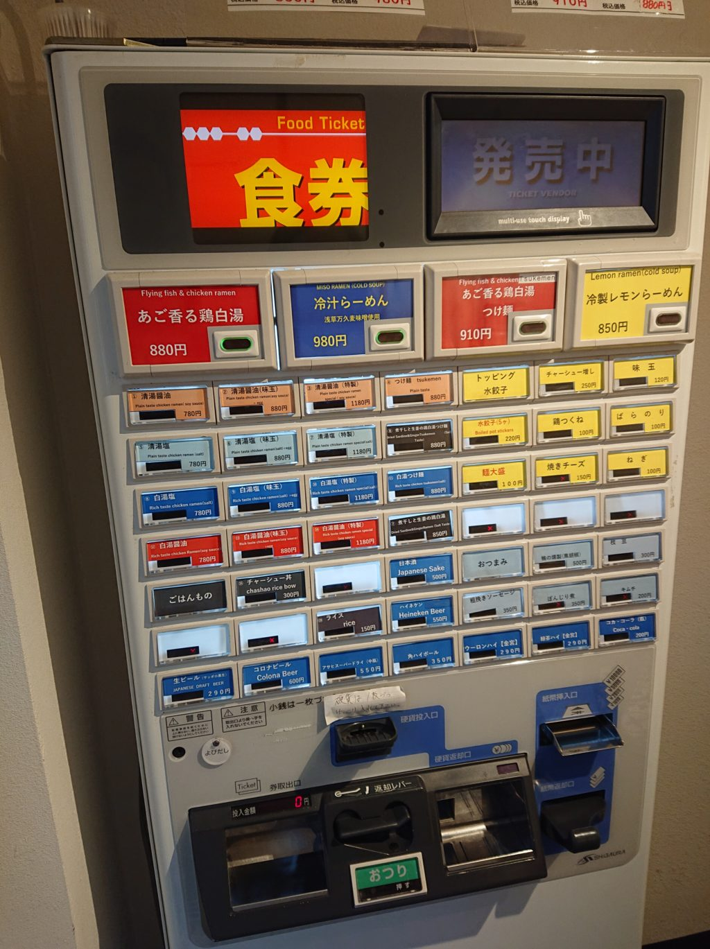 案山子 (カカシ) 食券機のメニュー