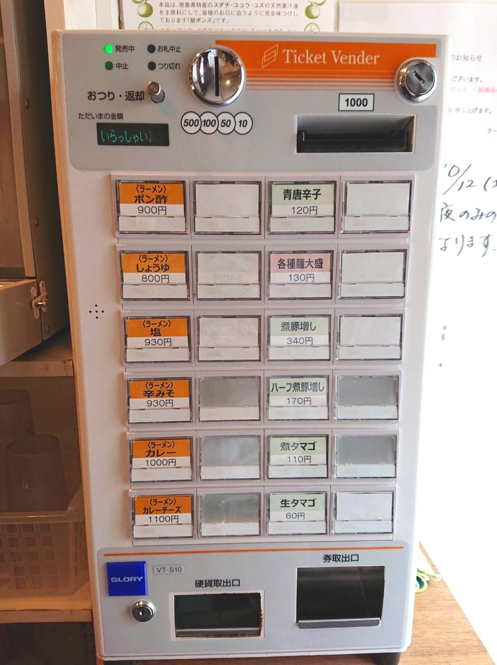 凛 渋谷店 食券機のメニュー