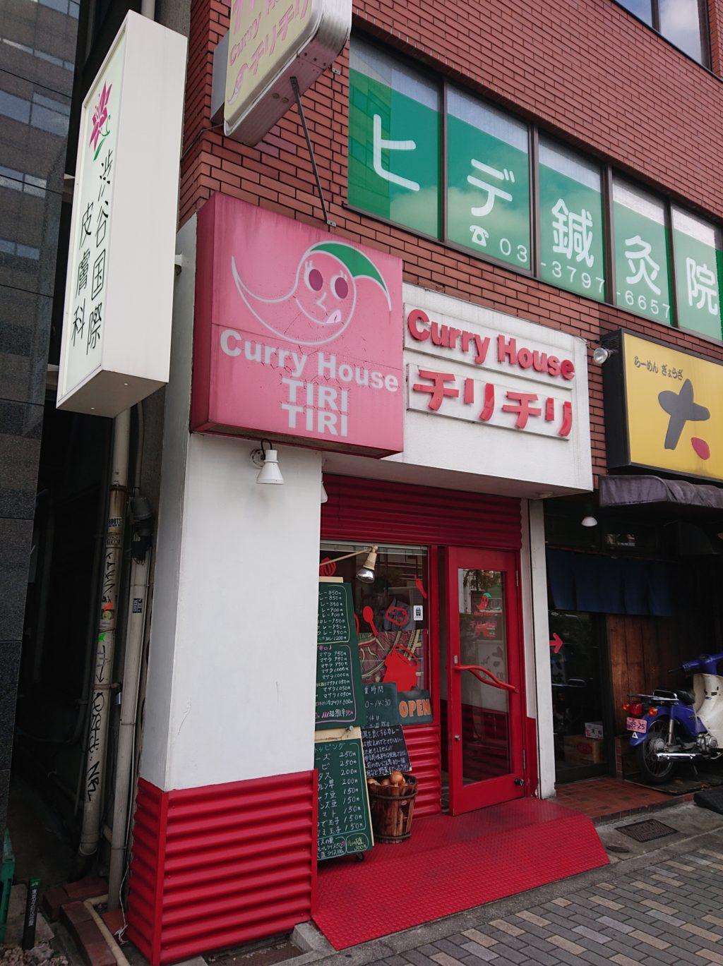 カレーハウス チリチリ (Curry House TIRI TIRI )
