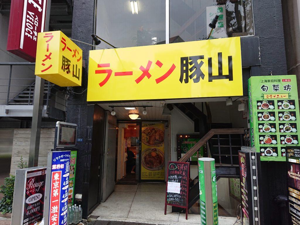 ラーメン豚山 上野店