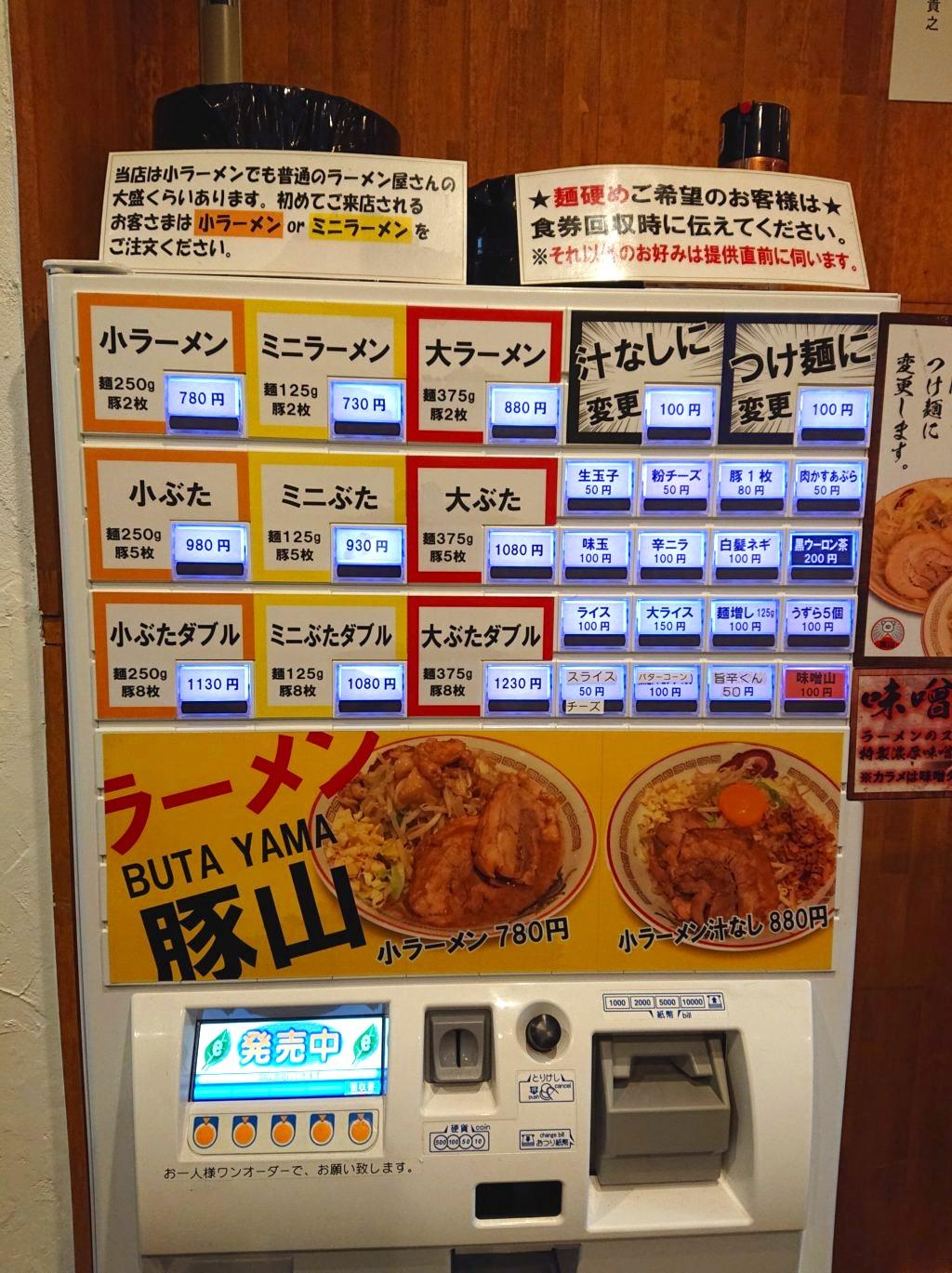 ラーメン豚山 上野店 食券機のメニュー