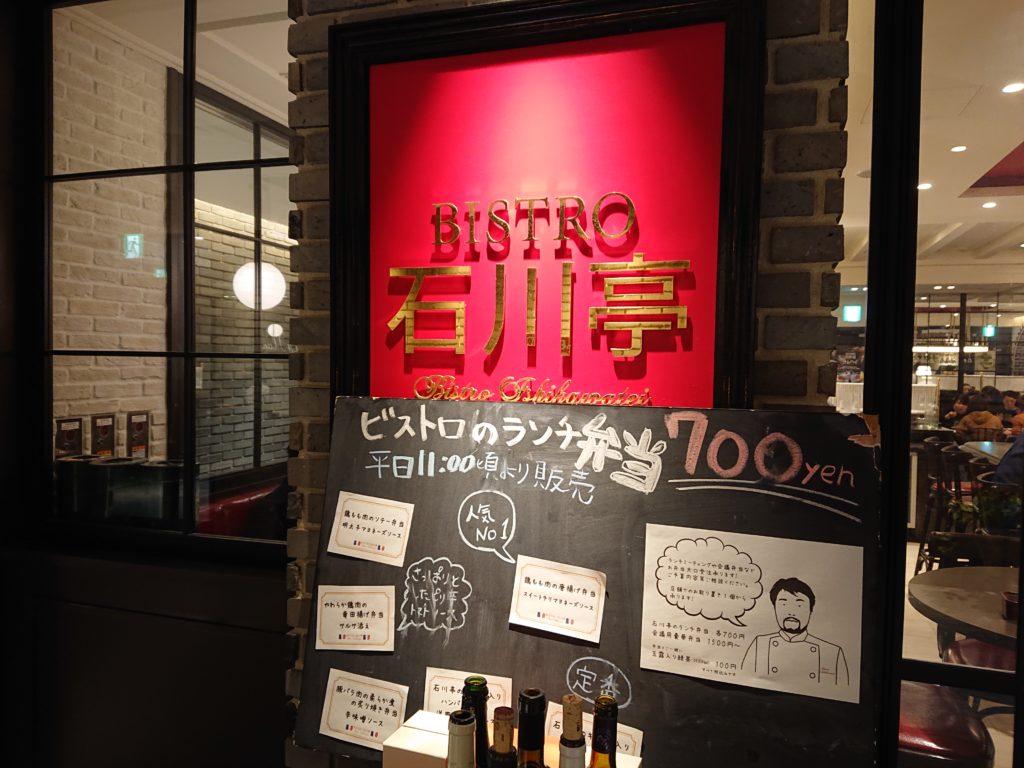 ビストロ石川亭 恵比寿ガーデンプレイス店