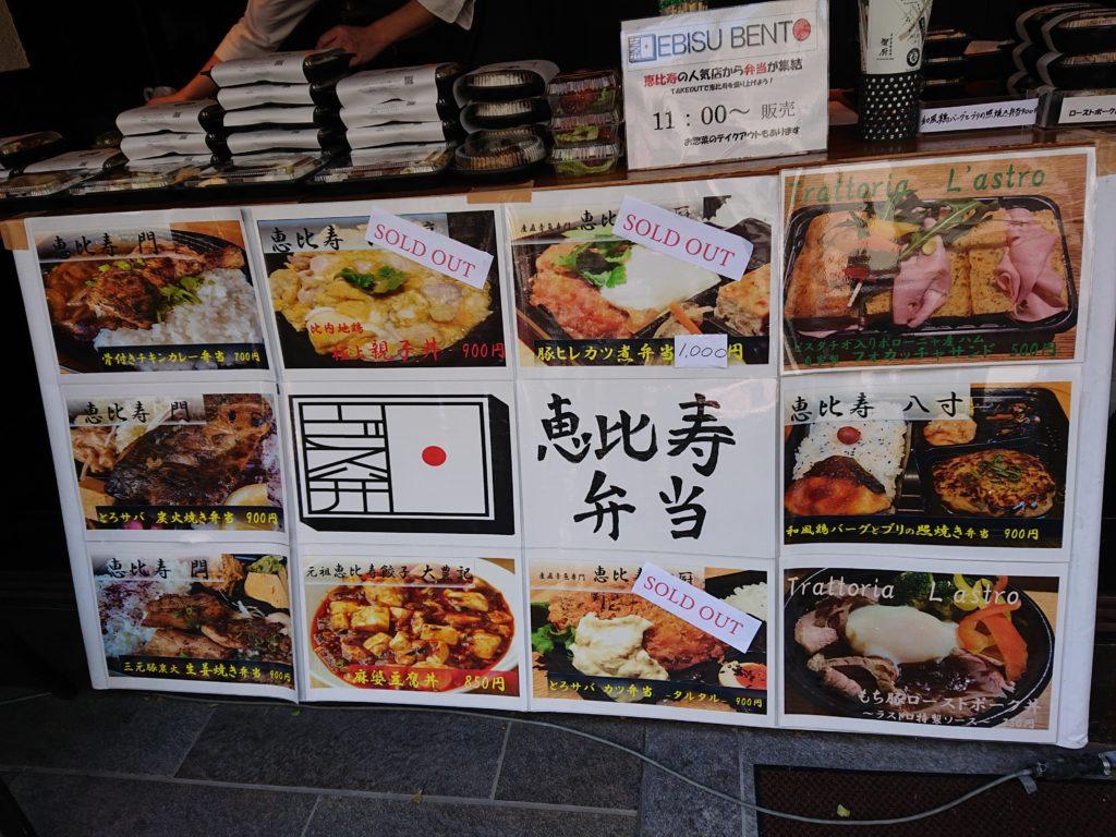 門 (モン) 恵比寿 テイクアウトお弁当のメニュー1