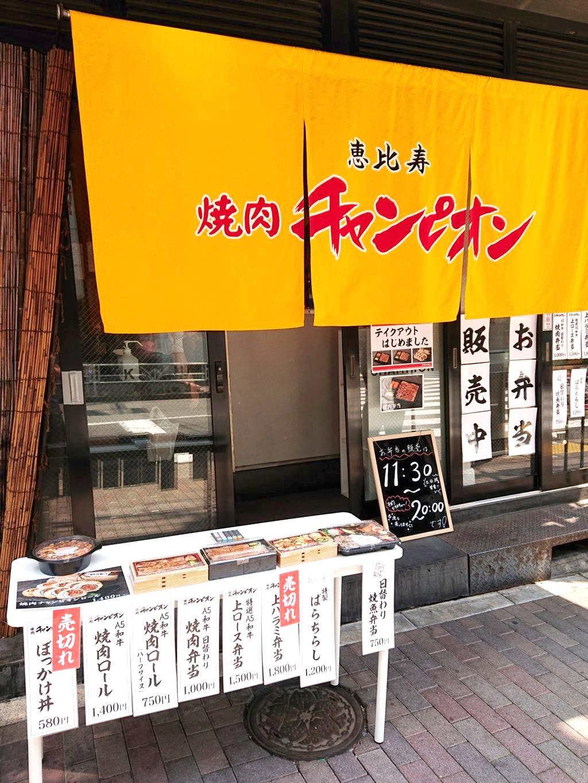 焼肉チャンピオン 恵比寿本店 テイクアウトお弁当販売