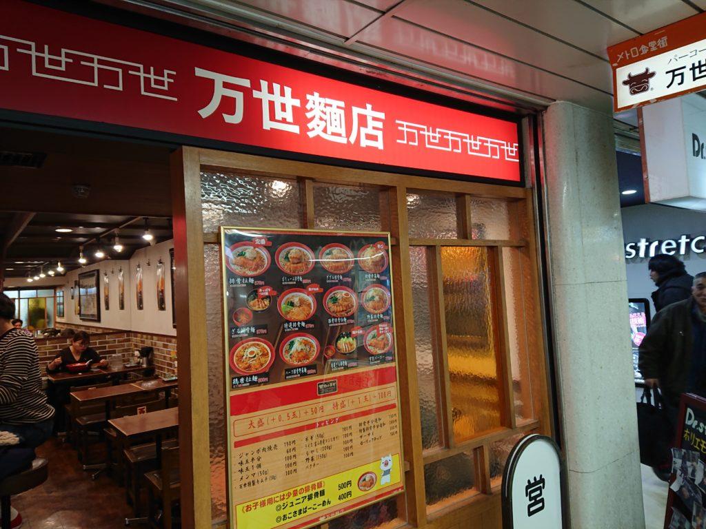 新宿メトロ食堂街の美味しいパーコー麺 | 万世麺店 新宿西口店 (【旧店名:万世パーコーメン】) 外観
