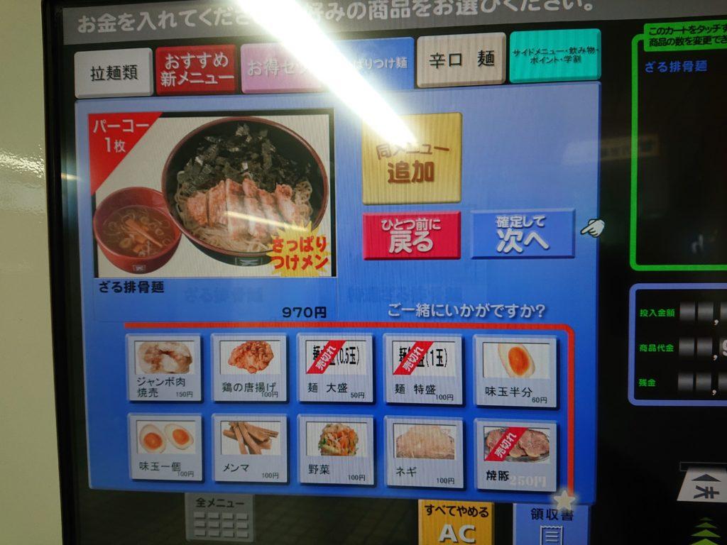 万世麺店 新宿西口店 (【旧店名:万世パーコーメン】) メニュー