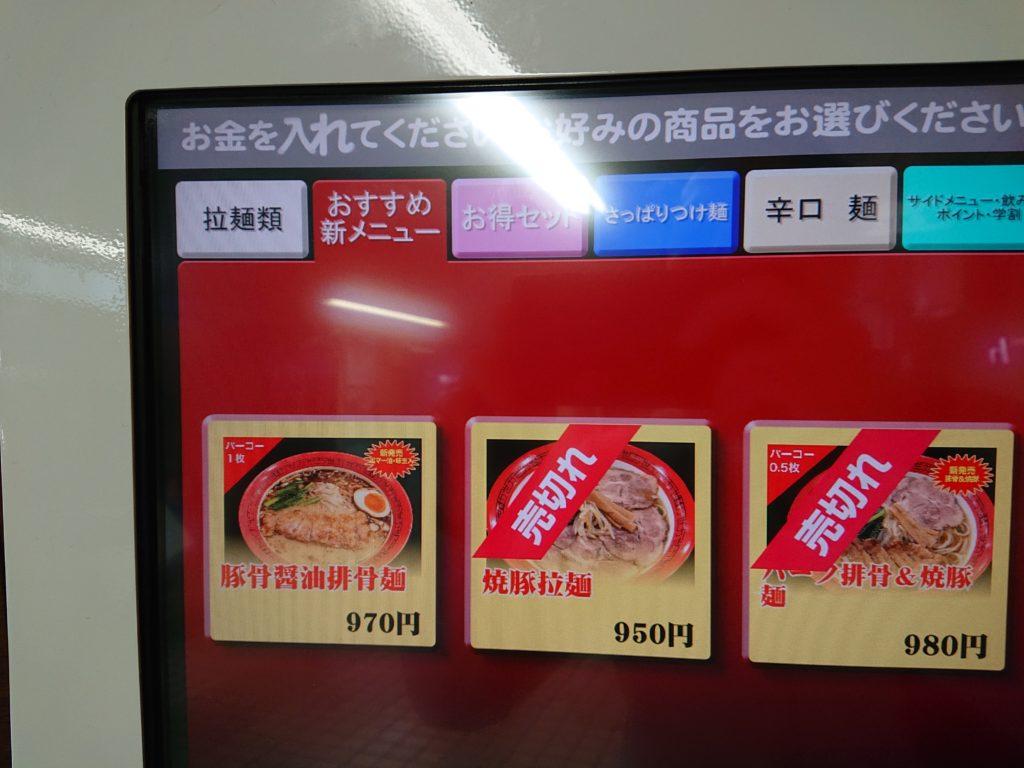 万世麺店 新宿西口店 (【旧店名:万世パーコーメン】) 新メニュー 豚骨醤油排骨麺のメニュー