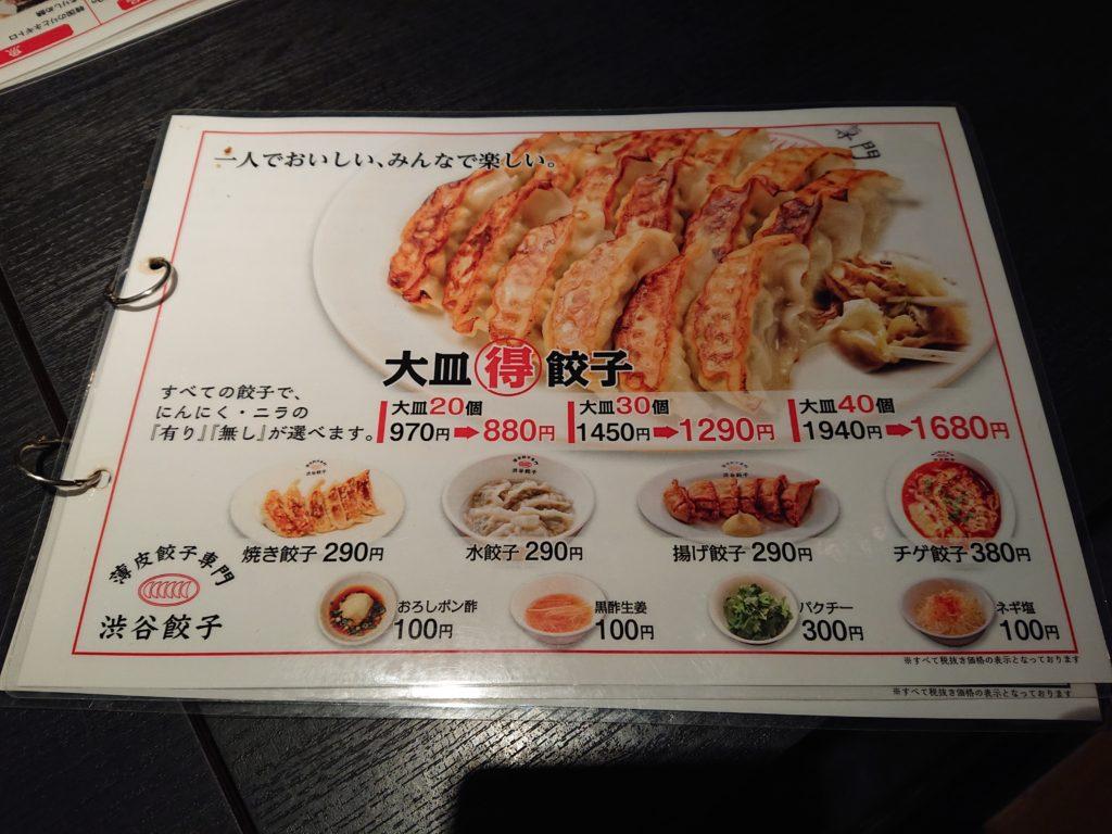 渋谷餃子 恵比寿店 餃子のメニュー
