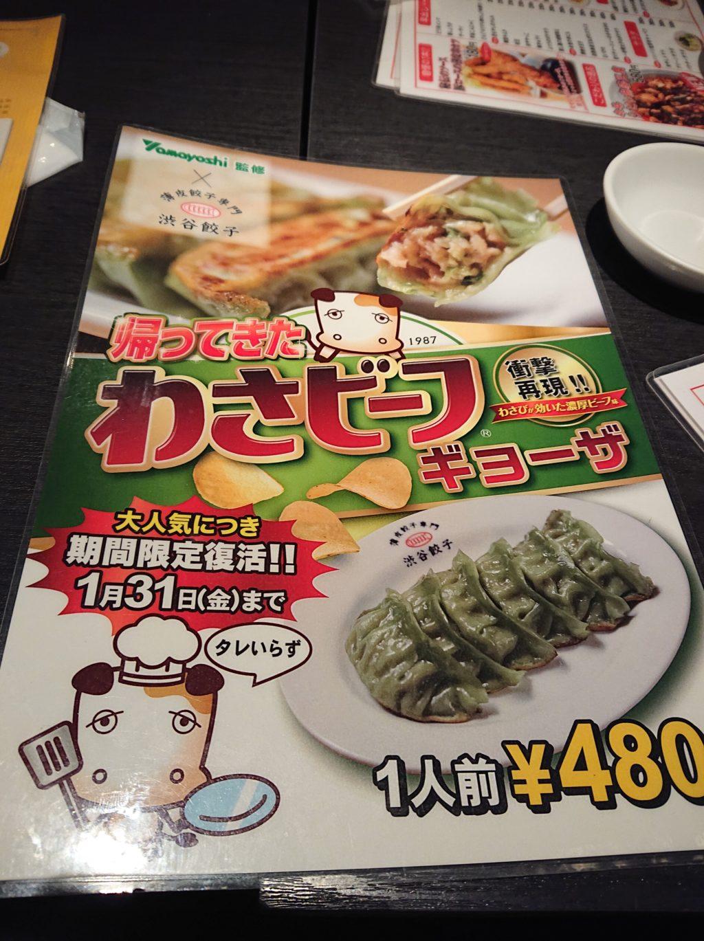渋谷餃子 恵比寿店 わさビーフギョーザメニュー